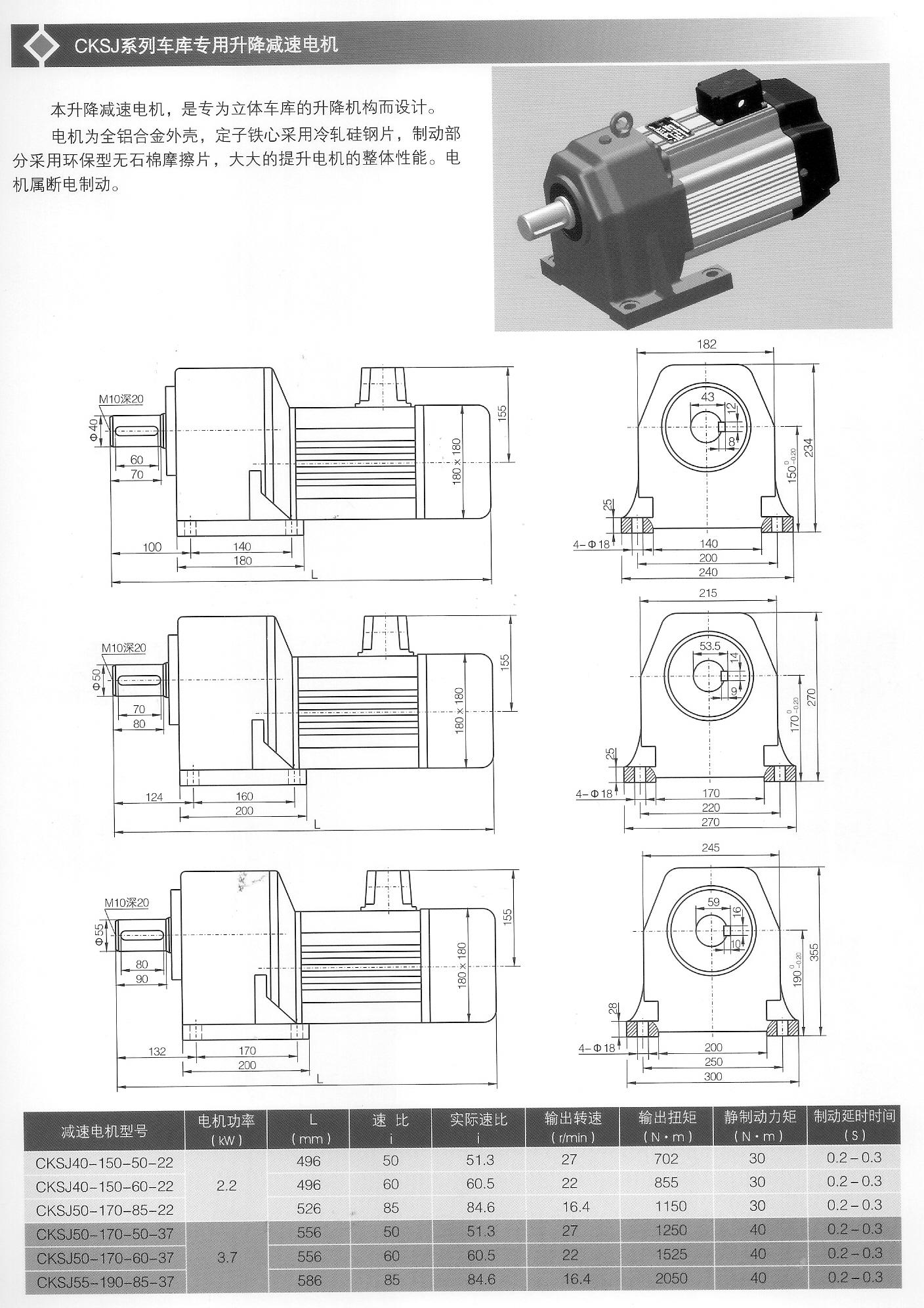 立体车库专用减速电机